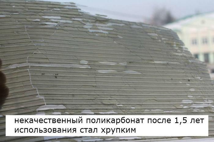 дефекты поликарбоната