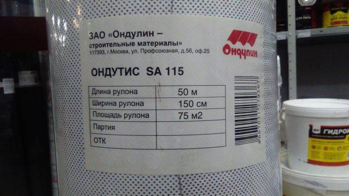 супердиффузная мембрана Ондутис SA115