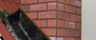 герметизация труб на крыше