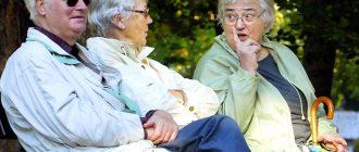 проблема с пенсией