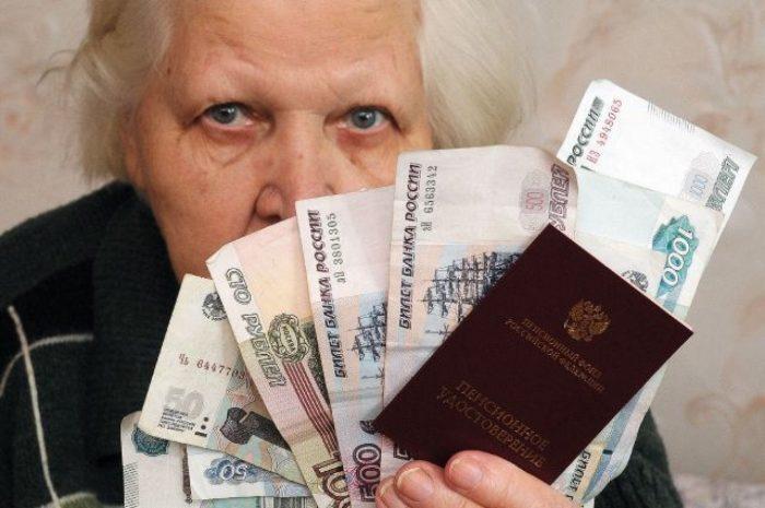 Единоразовая выплата пенсионерам