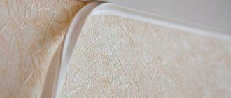 маскировочная лента для натяжного потолка
