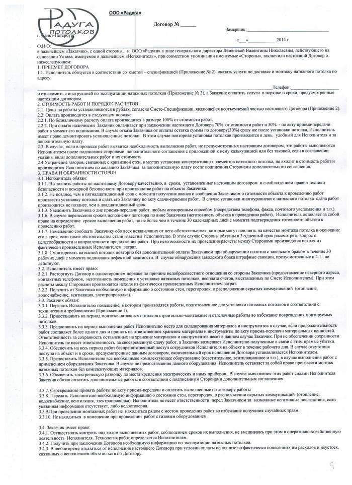 образец договора на натяжные потолки