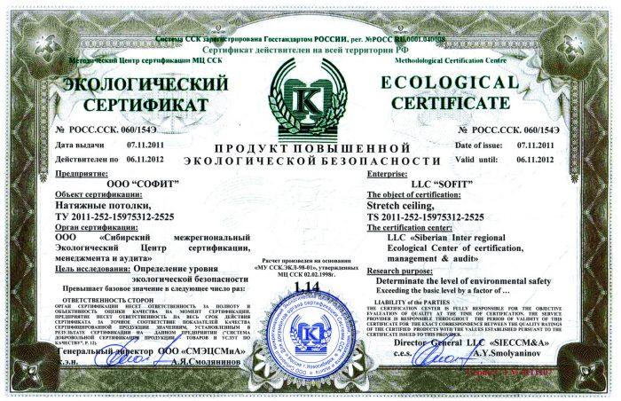 сертификат от производителя
