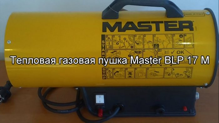 продукция фирмы Master
