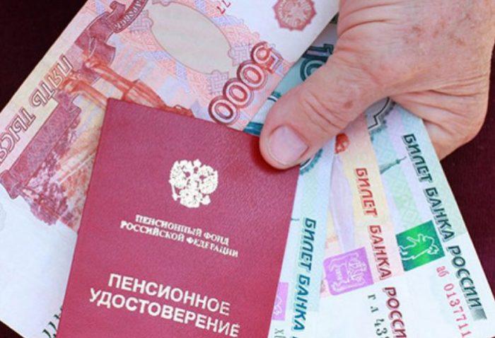Региональные доплаты к пенсии