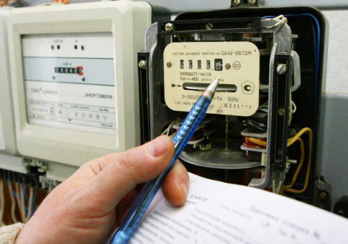 Субсидия на электричество