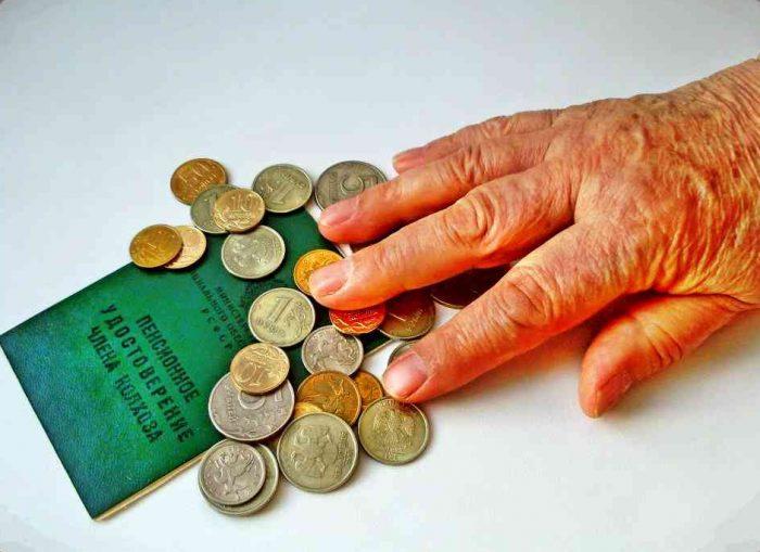 Отмена пенсий