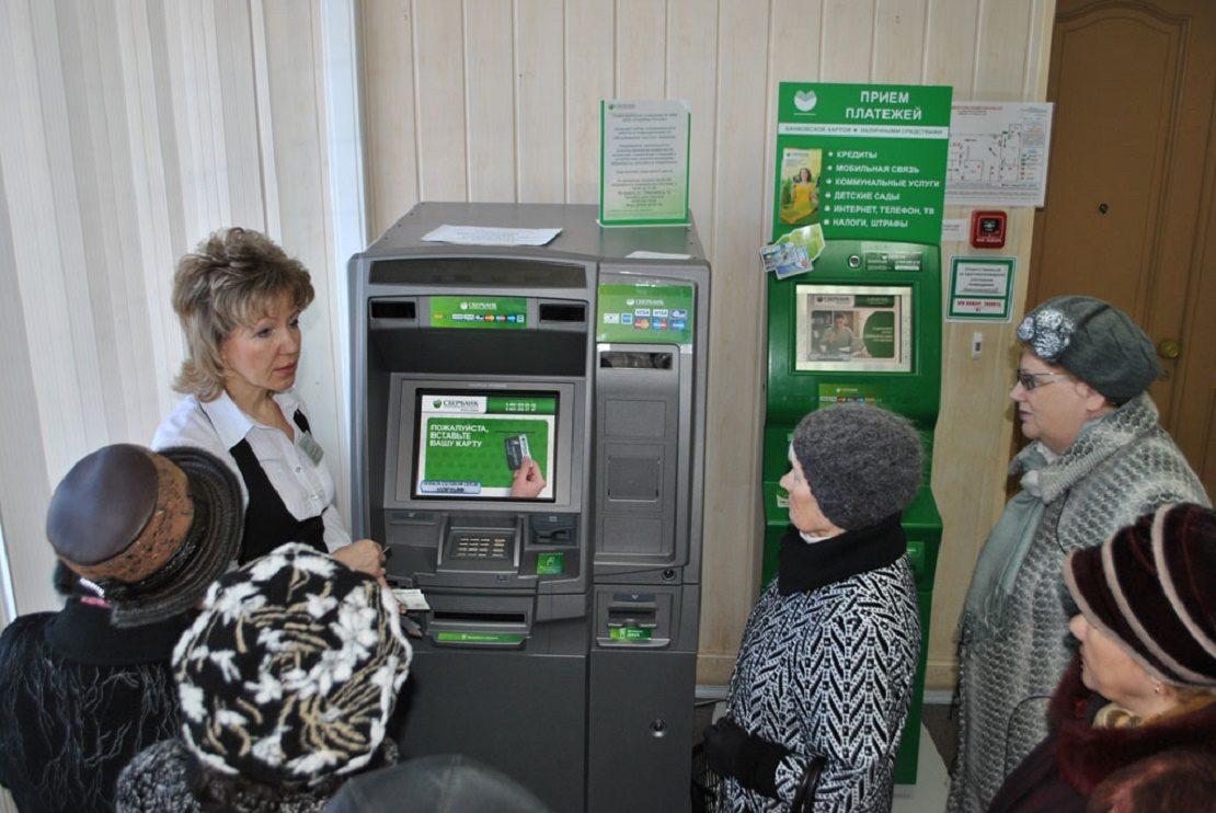 Пенсионеры в Сбербанке