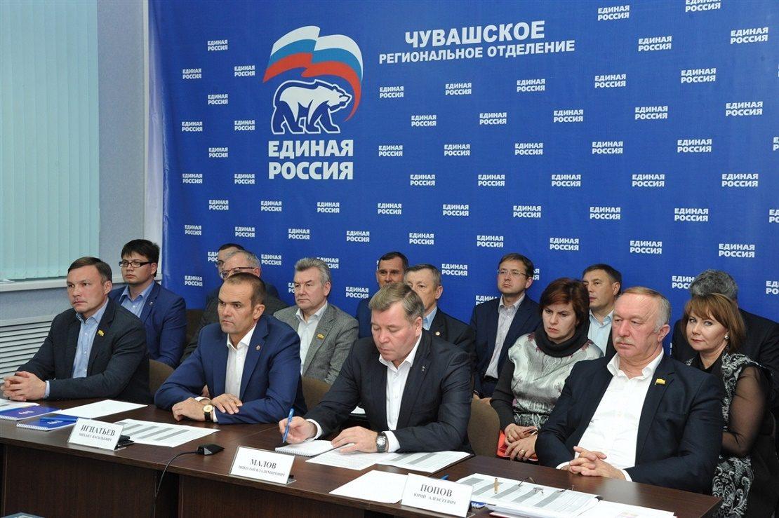 Чувашское отделение Единой России