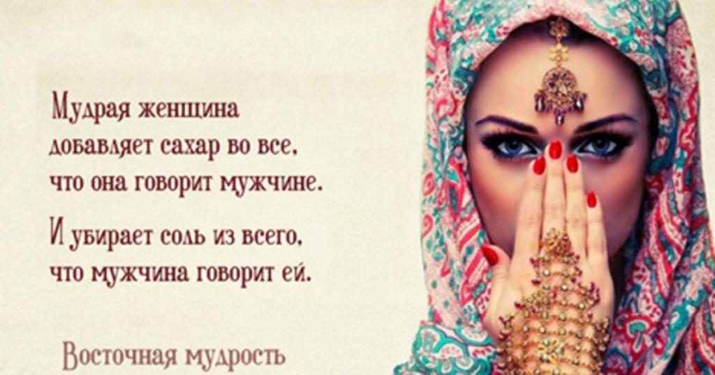 правила мудрой женщины