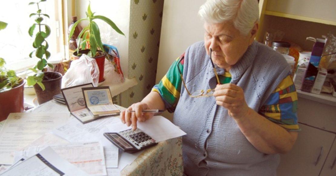 льготы пенсионерам по ЖКХ
