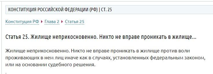 Статья 25 Конституции РФ