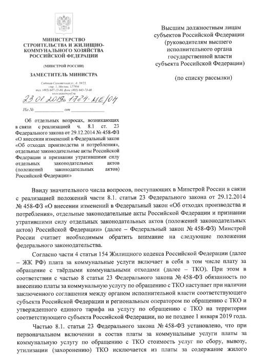 Письмо Минстроя за № 1784-МЕ/04