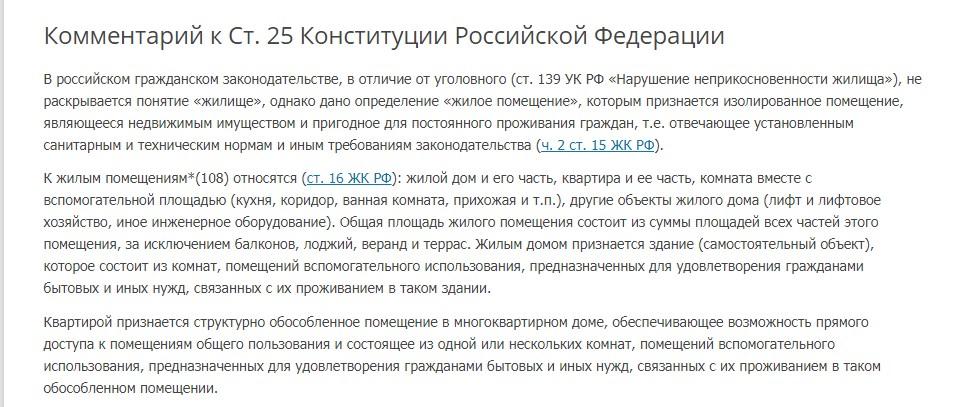 Комментарий к Ст. 25 Конституции Российской Федерации