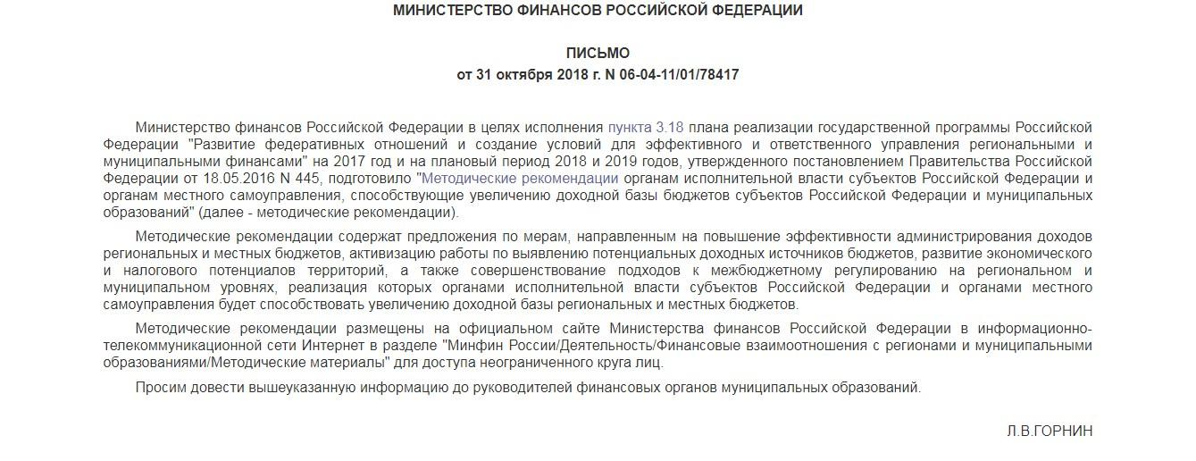 Письмо Минфина России от 31 октября 2018 года