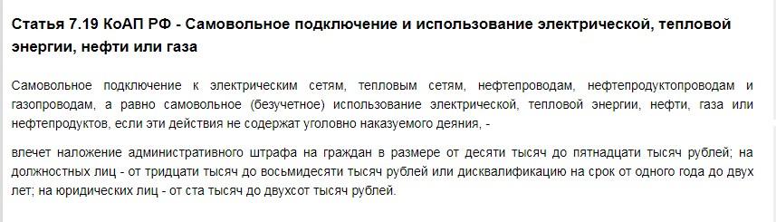 Статья 7.19 КоАП РФ