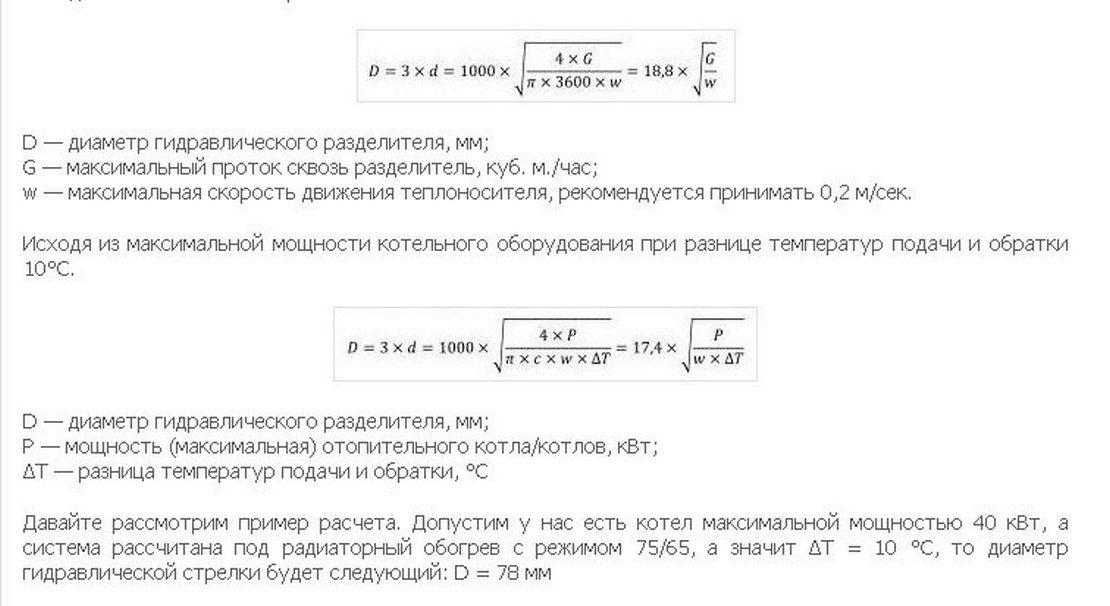 формула для расчетов