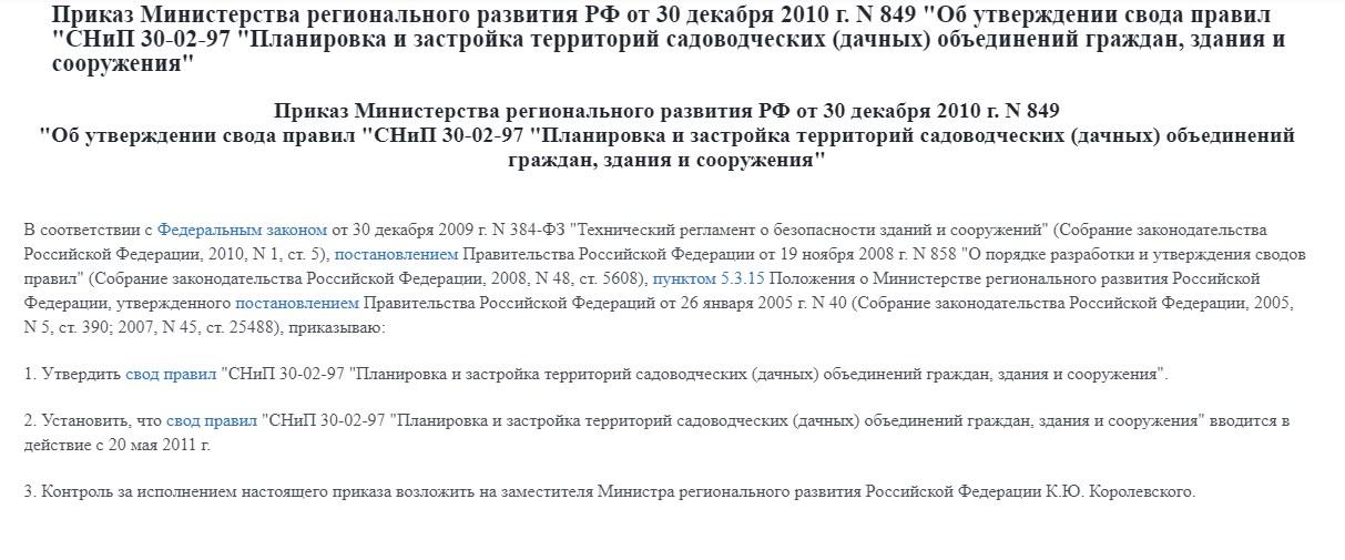 Приказ Министерства регионального развития РФ №849 от 30 декабря 2010 года