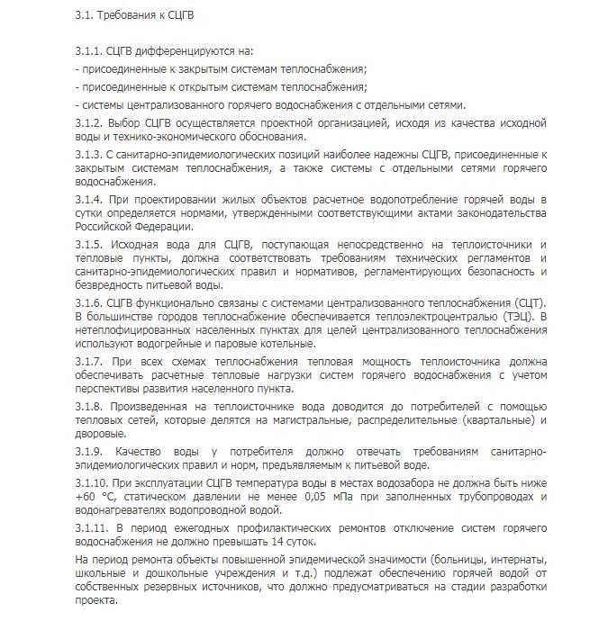 СанПиН 2.1.4.2496-09
