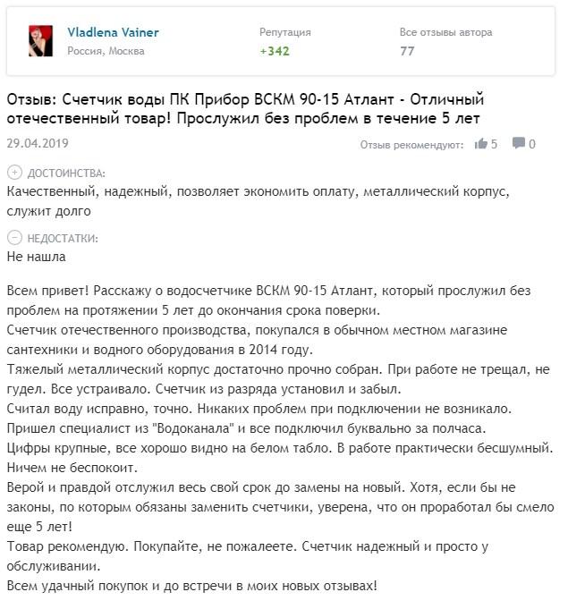 ЕКАСТ МЕТРОНИК ВСКМ 90