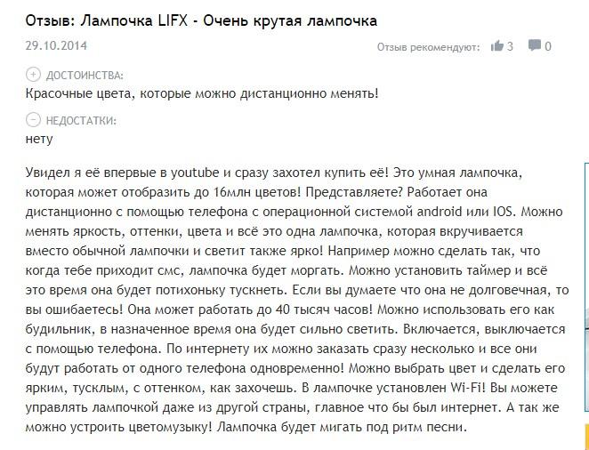 Лампа Lifx