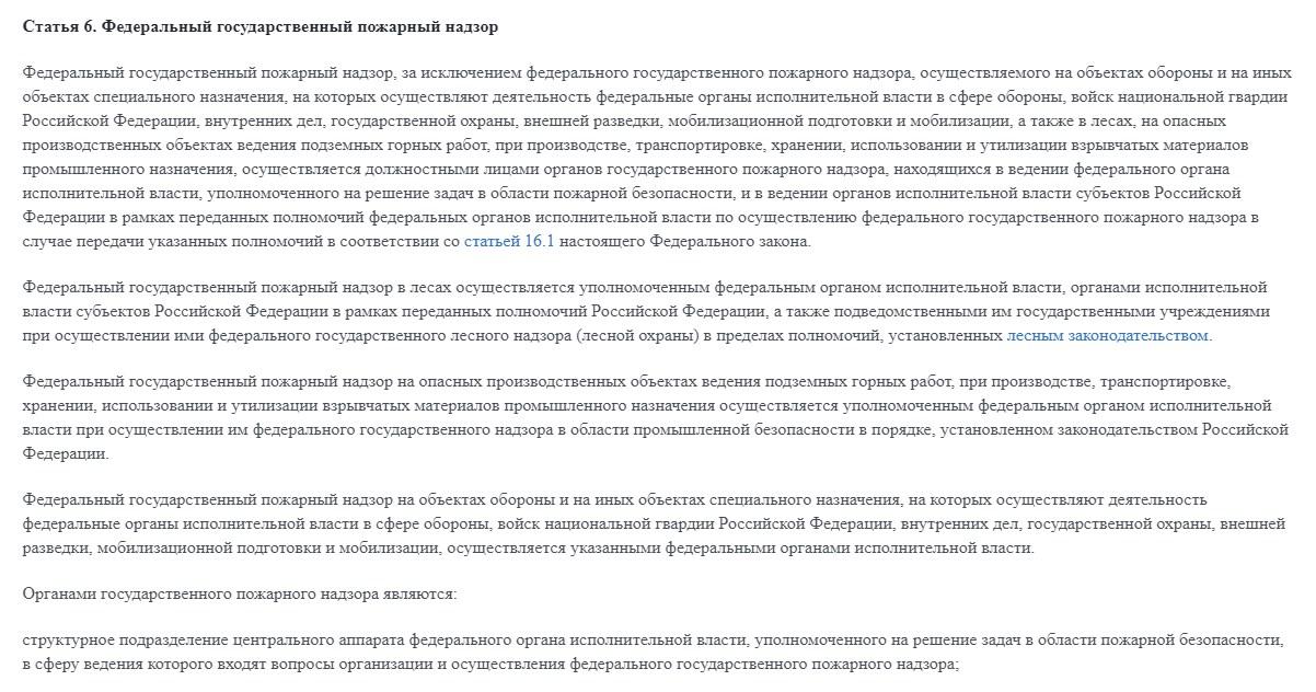 Ст. 6 ФЗ №69 от 21.12.1994