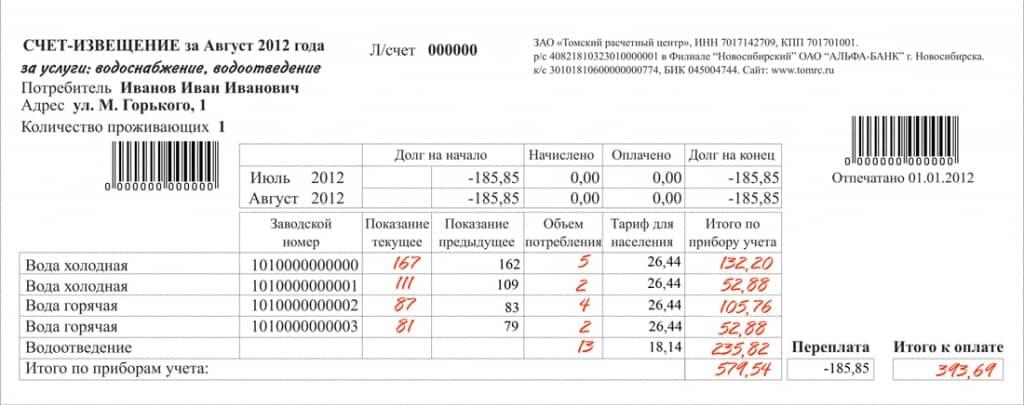 Порядок оплаты за водоотведение и нормативы с расчетными тарифами