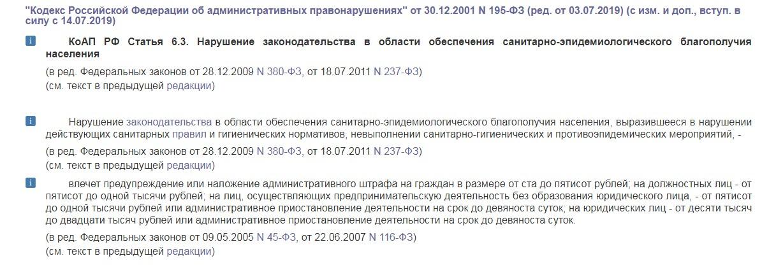 Статья 6.3 КоАП РФ