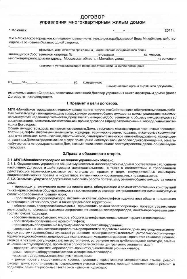 Образец договора с управляющей компанией