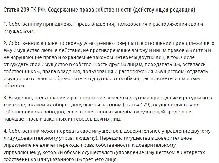 ГК РФ статья 209