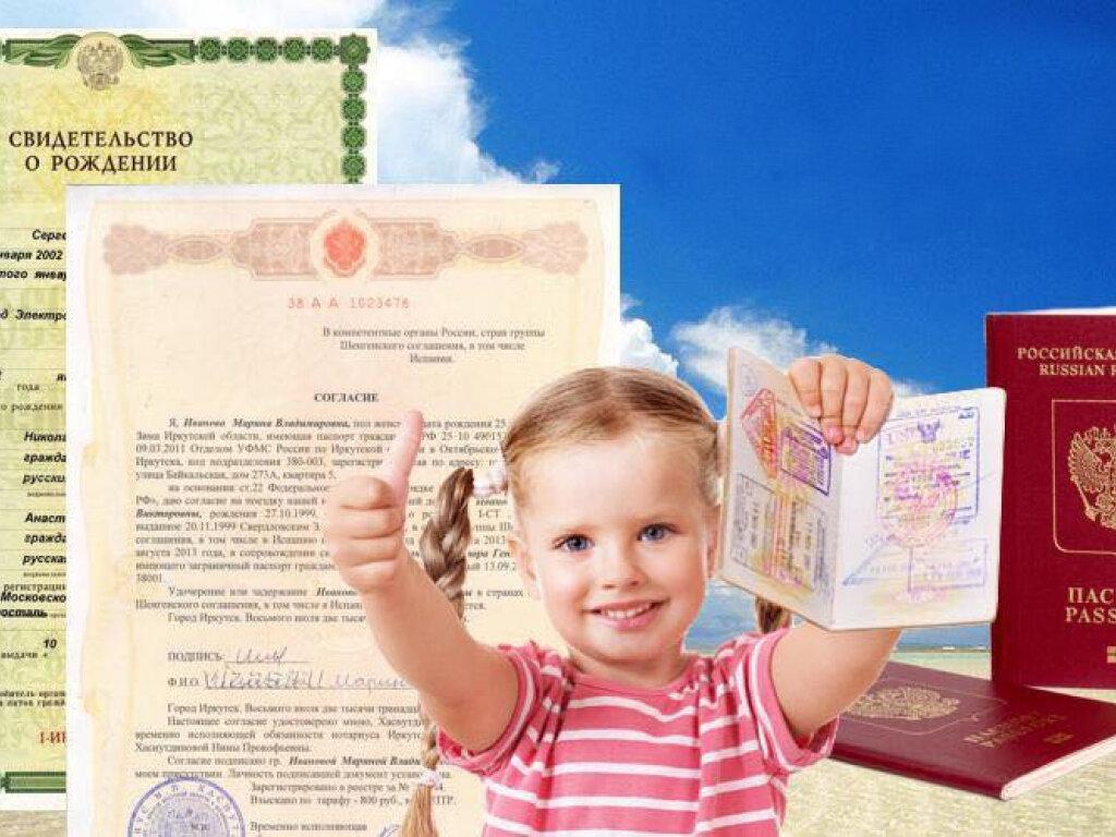 документы для детей