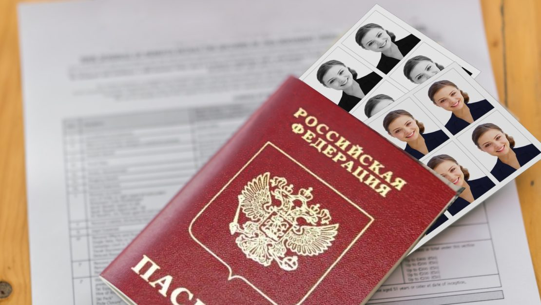 заявка на выдачу заграничного паспорта