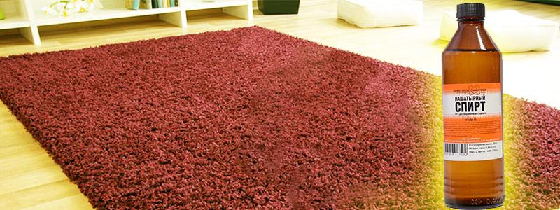 чистка ковров нашатырным спиртом