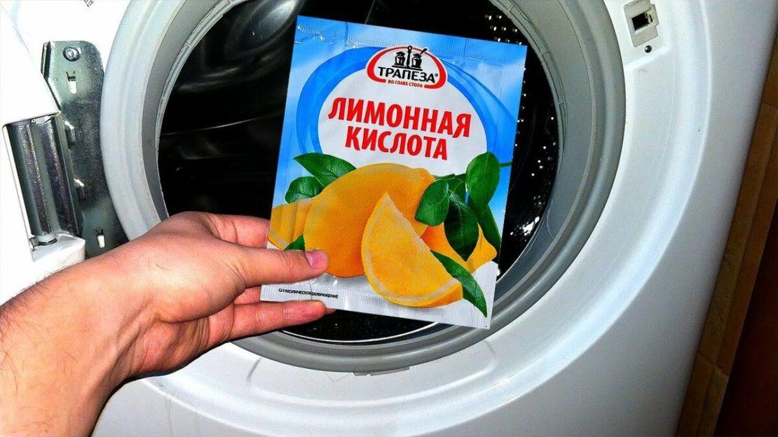 чистка стиральной машинки лимонной кислотой