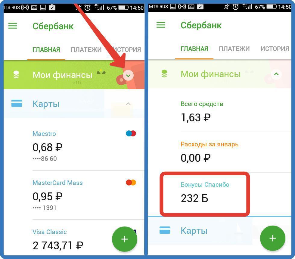 Как подключают через мобильное приложение банка