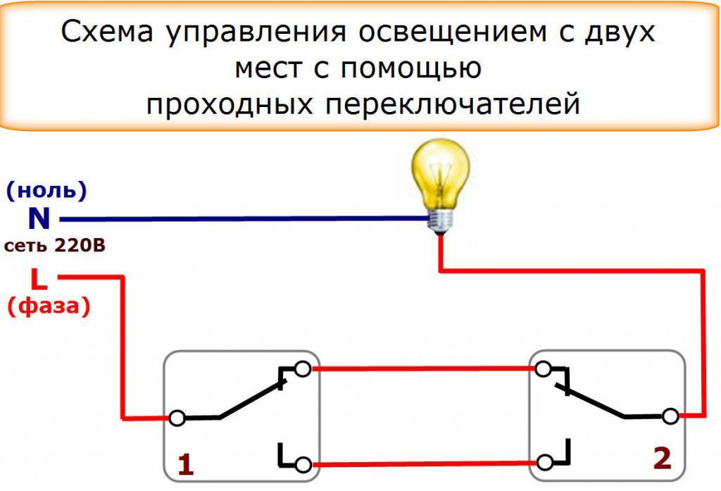 Подключение проходных выключателей