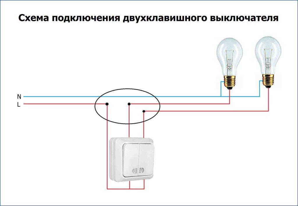 Подключение двухклавишных выключателей