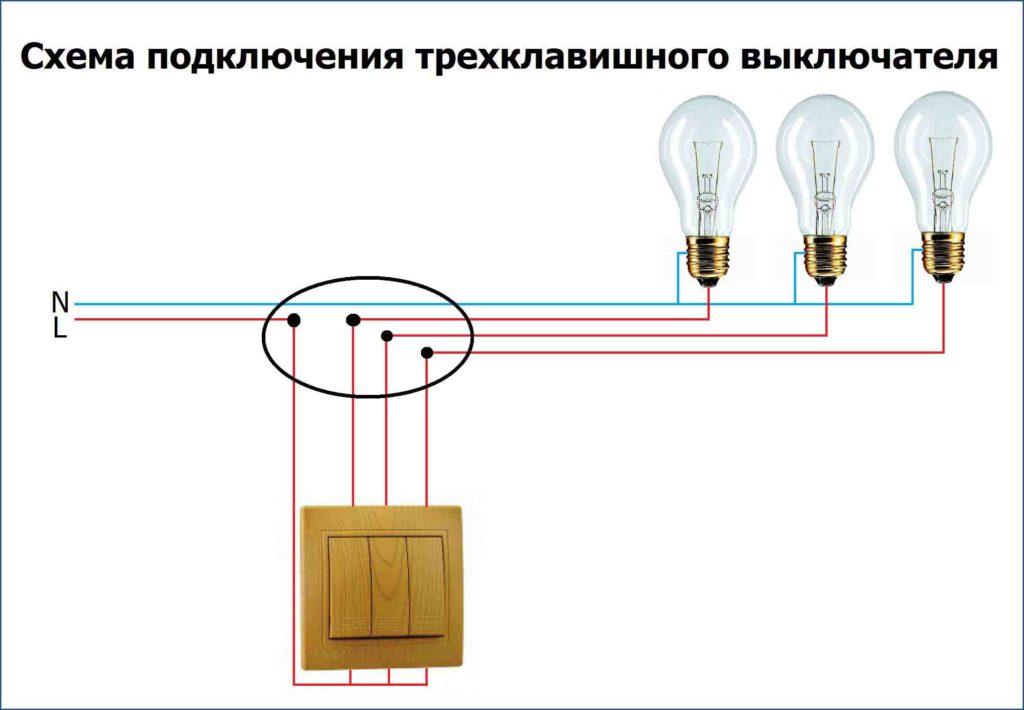 Подключение выключателей на три клавиши