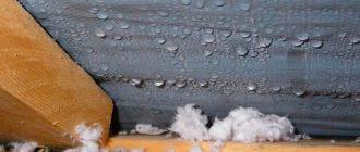 причины образования конденсата на крыше