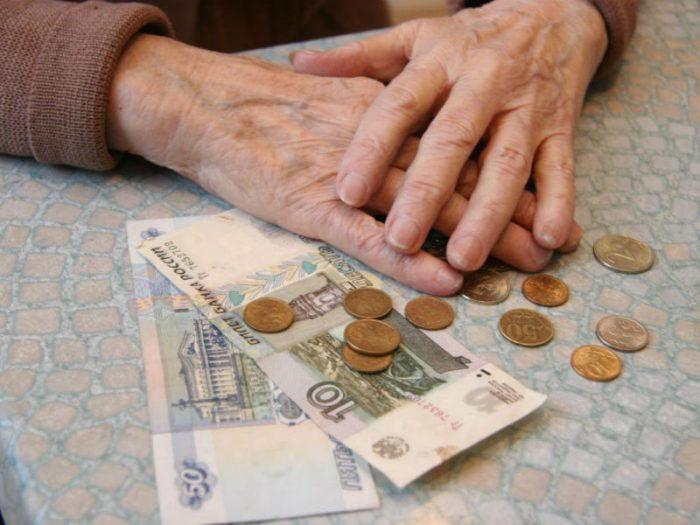 маленькая пенсия