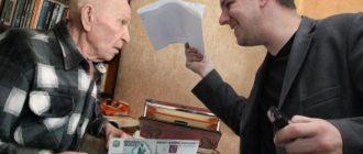 обман пенсионеров